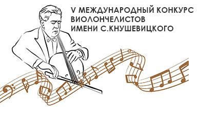 Международный конкурс виолончелистов имени С.Н. Кнушевицкого